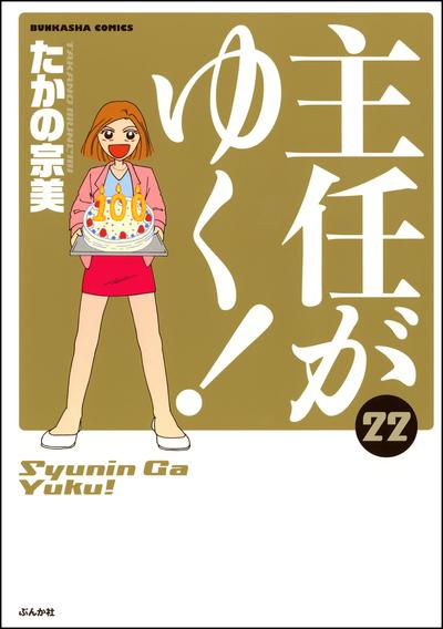 主任がゆく! 22巻-電子書籍