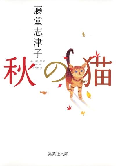 秋の猫-電子書籍