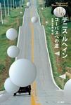 コーパスへの道 現代短篇の名手たち1-電子書籍
