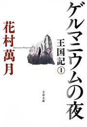 ゲルマニウムの夜 王国記 I-電子書籍