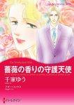薔薇の香りの守護天使-電子書籍