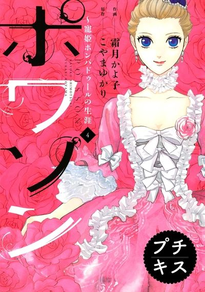 ポワソン プチキス(4)寵姫ポンパドゥールの生涯-電子書籍
