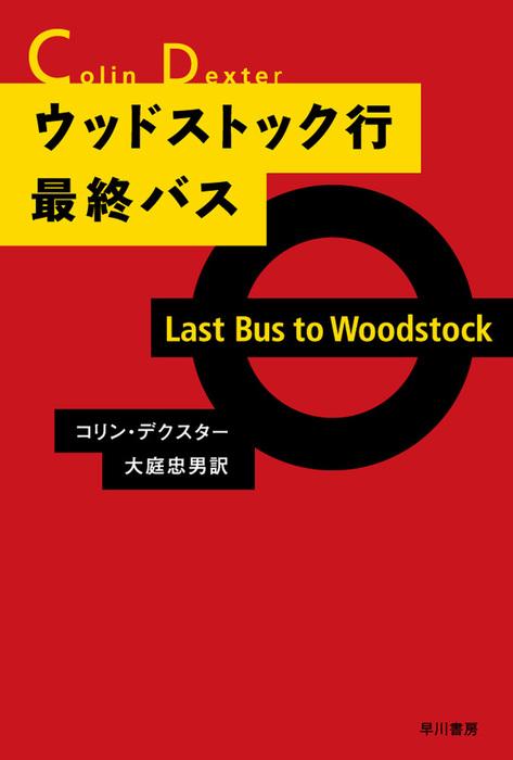 ウッドストック行最終バス拡大写真