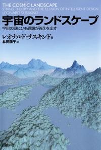 宇宙のランドスケープ 宇宙の謎にひも理論が答えを出す-電子書籍