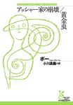 アッシャー家の崩壊/黄金虫-電子書籍