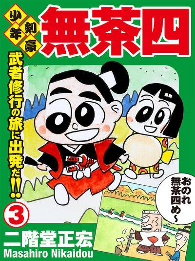 少年剣豪 無茶四 3巻-電子書籍