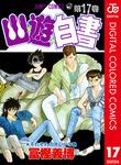 幽★遊★白書 カラー版 17-電子書籍