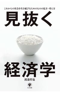 見抜く経済学-電子書籍