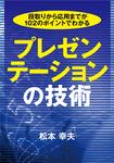 段取りから応用までが102のポイントでわかる プレゼンテーションの技術-電子書籍