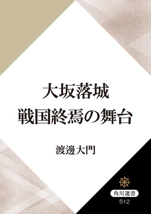 大坂落城 戦国終焉の舞台-電子書籍-拡大画像