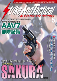 Strike And Tactical 2016年 5月号