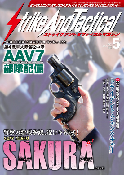 Strike And Tactical 2016年 5月号-電子書籍