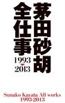 茅田砂胡 全仕事1993-2013-電子書籍