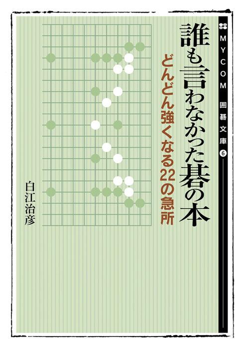 誰も言わなかった碁の本 マイナビ囲碁文庫 どんどん強くなる22の急所拡大写真