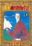【20%OFF】天才柳沢教授の生活【期間限定1~34巻セット】-電子書籍