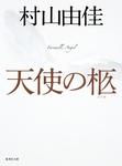 天使の柩-電子書籍