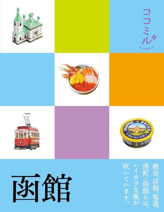 ココミル 函館(2017年版)-電子書籍-拡大画像