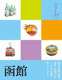 ココミル 函館(2017年版)