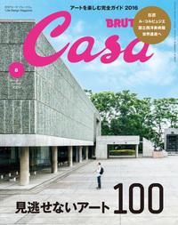 Casa BRUTUS (カーサ ブルータス) 2016年 8月号 [見逃せないアート100/ポップアップレストラン/ヴェネチアビエンナーレ]