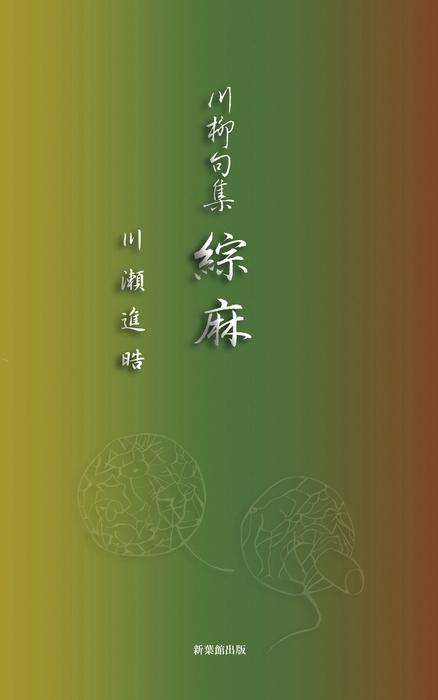 川柳句集 綜麻拡大写真