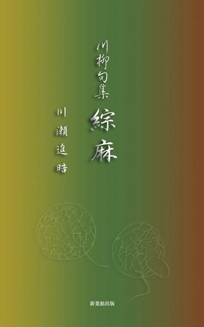 川柳句集 綜麻-電子書籍