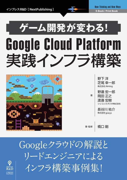 ゲーム開発が変わる!Google Cloud Platform 実践インフラ構築-電子書籍-拡大画像