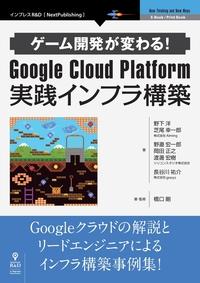 ゲーム開発が変わる!Google Cloud Platform 実践インフラ構築-電子書籍