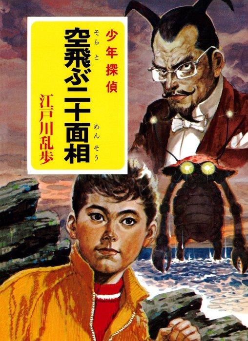 江戸川乱歩・少年探偵シリーズ(25) 空飛ぶ二十面相 (ポプラ文庫クラシック)拡大写真