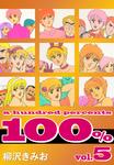 100%(5)-電子書籍