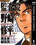 監査役 野崎修平 1-電子書籍