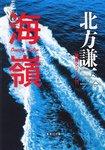 海嶺 神尾シリーズ6-電子書籍