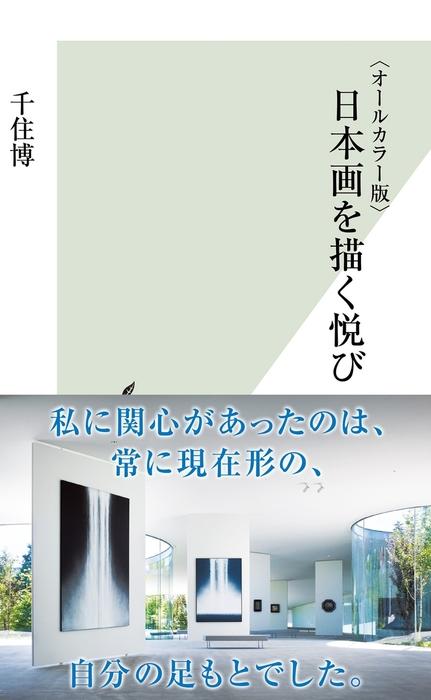 〈オールカラー版〉日本画を描く悦び拡大写真