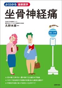坐骨神経痛-電子書籍