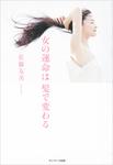 女の運命は髪で変わる-電子書籍