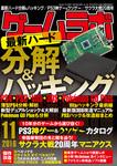 ゲームラボ 2016年 11月号-電子書籍