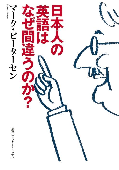 日本人の英語はなぜ間違うのか?(集英社インターナショナル)拡大写真