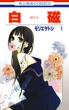 「白磁(ザ花とゆめ)」シリーズ