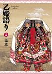 乙嫁語り 5巻-電子書籍