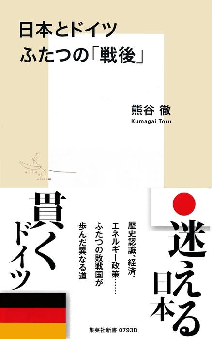 日本とドイツ ふたつの「戦後」-電子書籍-拡大画像