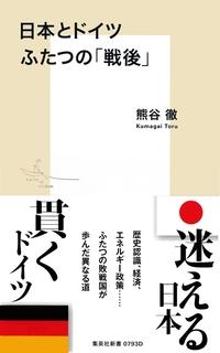 日本とドイツ ふたつの「戦後」
