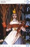 総特集◎金子國義の世界-電子書籍