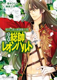 夢美と銀の薔薇騎士団 序章 総帥レオンハルト
