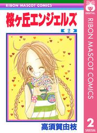 桜ヶ丘エンジェルズ 2-電子書籍