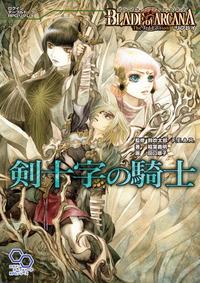 ブレイド・オブ・アルカナ The 3rd Edition リプレイ 剣十字の騎士