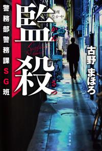 監殺 警務部警務課SG班-電子書籍