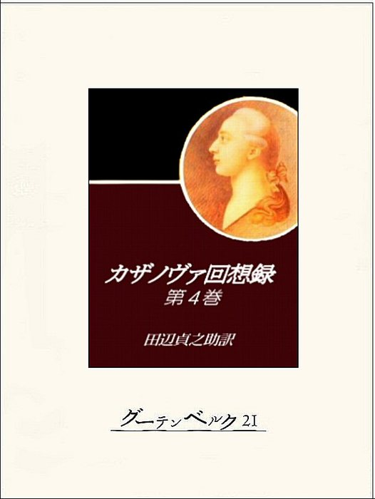 カザノヴァ回想録(第四巻)拡大写真