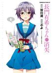 長門有希ちゃんの消失(6)-電子書籍