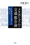 メタボリズムの交通・都市論 人と車の共生をめざした街づくり-電子書籍