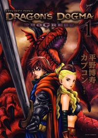 DRAGON'S DOGMA PROGRESS 1巻
