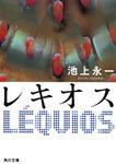 レキオス-電子書籍